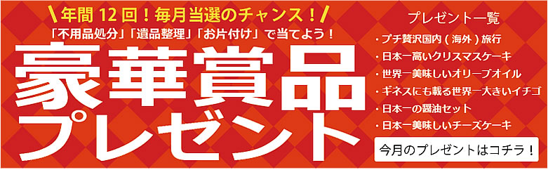 【ご依頼者さま限定企画】坂井片付け110番毎月恒例キャンペーン実施中!